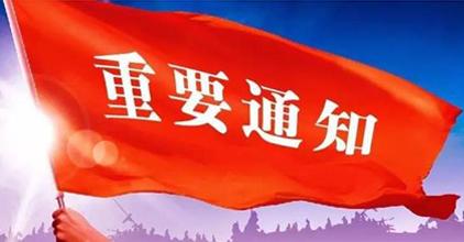 江苏九洲投资集团创业投资有限公司顺利通过省发改委备案